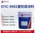 供应 昆彩牌 STIC-9082重防腐涂料  附着力优良