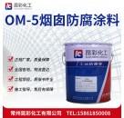 供应 昆彩牌 OM-5烟囱防腐涂料 很好的致密性