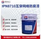 供应 昆彩牌 IPN8710互穿网络防腐漆 耐水性优良
