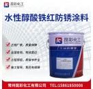 供应 昆彩牌 水性醇酸铁红防锈涂料 漆膜丰满坚韧