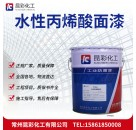 供应 昆彩牌 水性丙烯酸面漆 耐水性优良