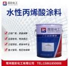供应 昆彩牌 水性丙烯酸涂料 耐水性优良
