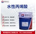 供应 昆彩牌 水性丙烯酸 耐水性优良