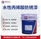 供应 昆彩牌 水性丙烯酸防锈漆 干燥时间快