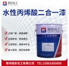 供应 昆彩牌 水性丙烯酸二合一漆 漆膜丰满坚韧