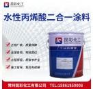 供应 昆彩牌 水性丙烯酸二合一涂料 漆膜丰满坚韧