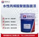供应 昆彩牌  水性丙烯酸聚氨酯面漆 耐水性优良