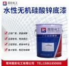 供应 昆彩牌 水性无机硅酸锌底漆 耐腐蚀性优良