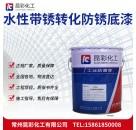 供应 昆彩牌 水性带锈转化防锈底漆 耐腐蚀性优良