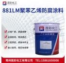 供应 昆彩牌 881LM聚苯乙烯防腐涂料 耐腐蚀性优良