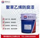 供应 昆彩牌 聚苯乙烯防腐漆 耐水性优良