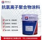 供应 昆彩牌 抗氯离子聚合物涂料 很好的致密性