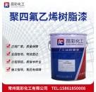 供应 昆彩牌 聚四氟乙烯树脂漆 耐磨性优良