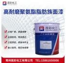 供应 昆彩牌 高耐磨聚氨酯脂肪族面漆 机械性能优良