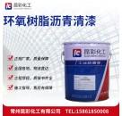 供应 昆彩牌 环氧树脂沥青清漆 耐水性优良