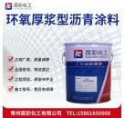 供应 昆彩牌 环氧厚浆型沥青涂料 耐水性优良