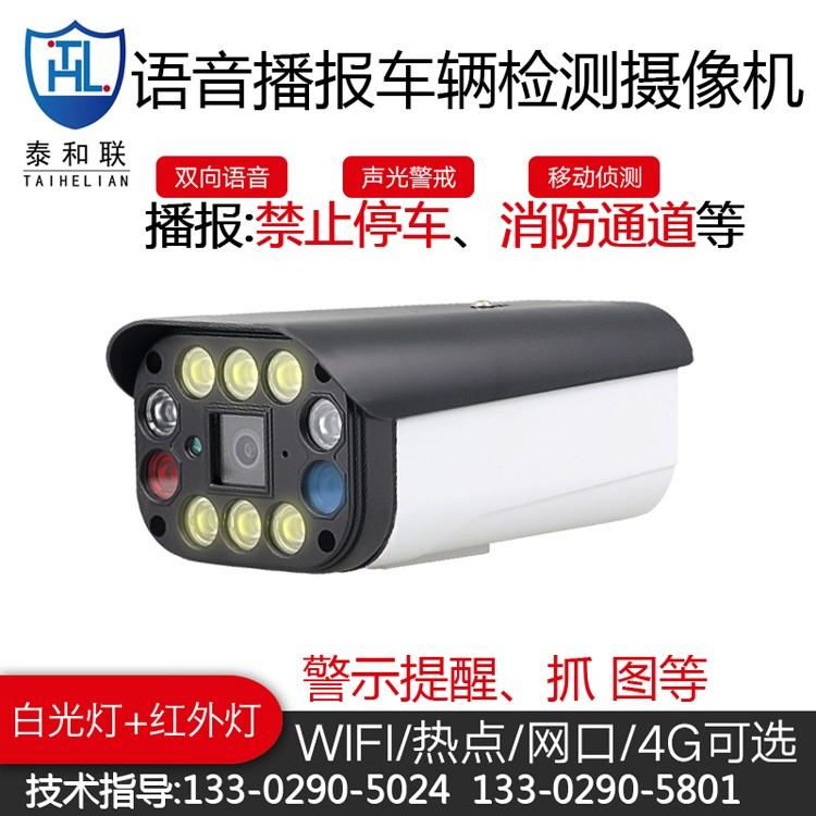 2MP基本型全功能自动聚焦星光全彩人脸抓拍机 THL-FD52S6CA1-A2L/BV2