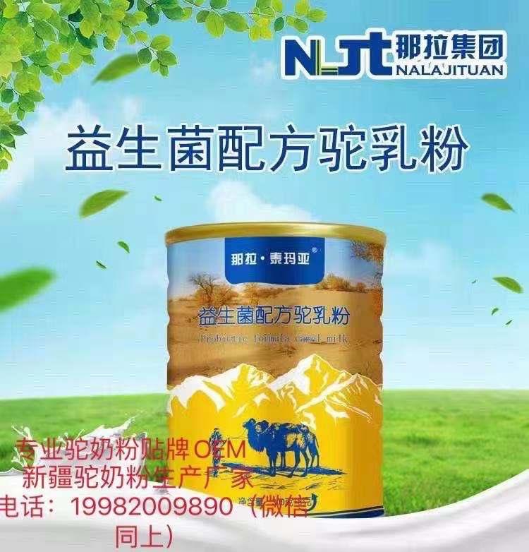 新疆驼奶粉厂家贴牌工厂