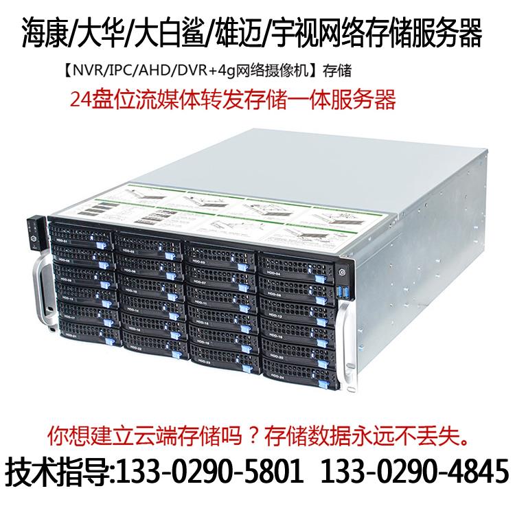 24/48/72/96盘位监控视频存储服务器DS-A71024R/A71036R 36盘磁盘
