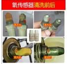 供应氧传感器清洗剂