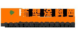 中国新型涂料网