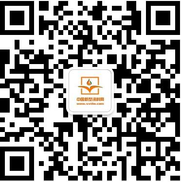 中国新型涂料网微信公众号